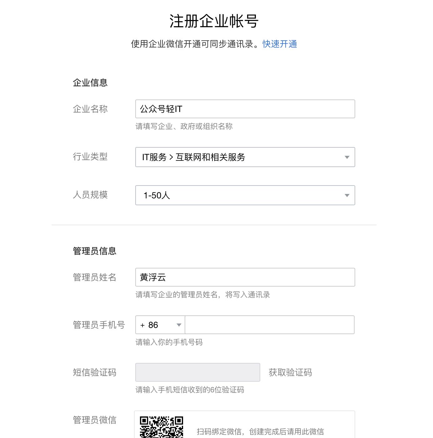 注册企业邮箱